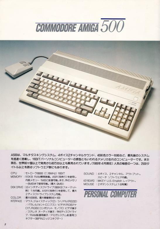 amiga 500 Commodore japón